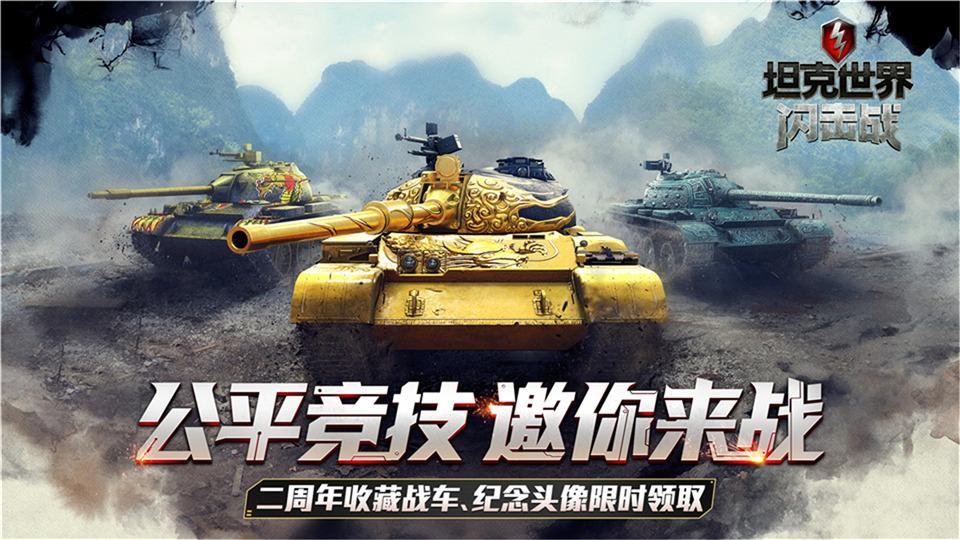 海量福利放送《坦克世界闪击战》二周年狂欢进行中!