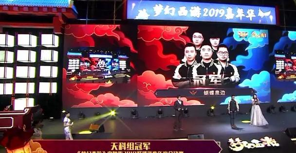 群雄年度总决赛 蝴别傻了歌词蝶泉边赢得天科组冠军