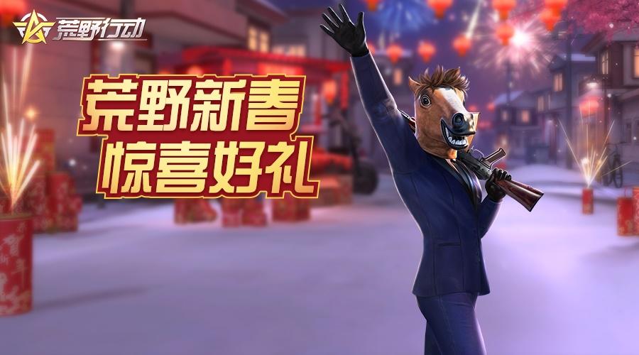 移动端更新公告荒野欢度新春,限定好礼强势上线!