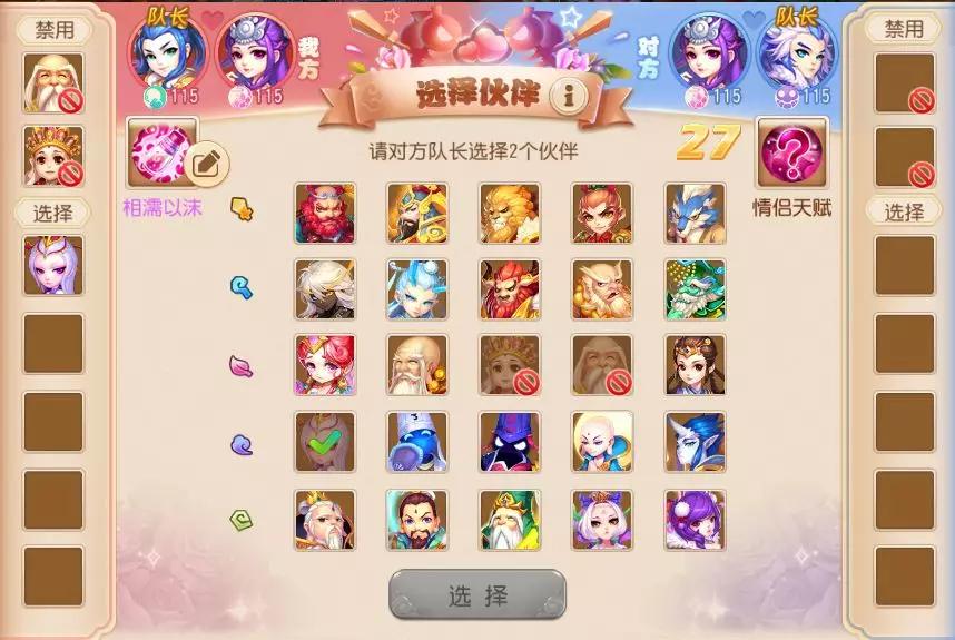情侣PK大赛第三日战报