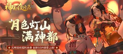 全新SSR妖灵银星登场!