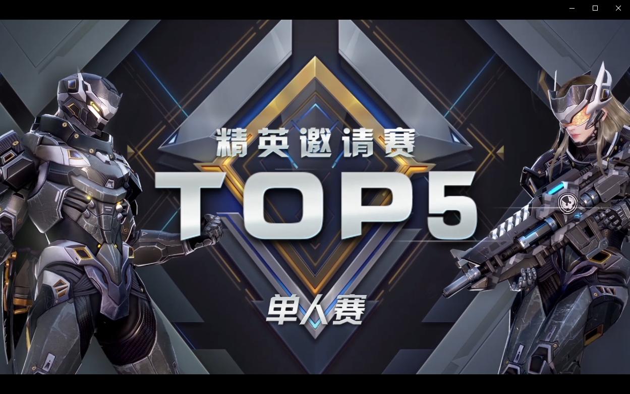 《量子特攻》精英邀请赛DAY2单排赛TOP5