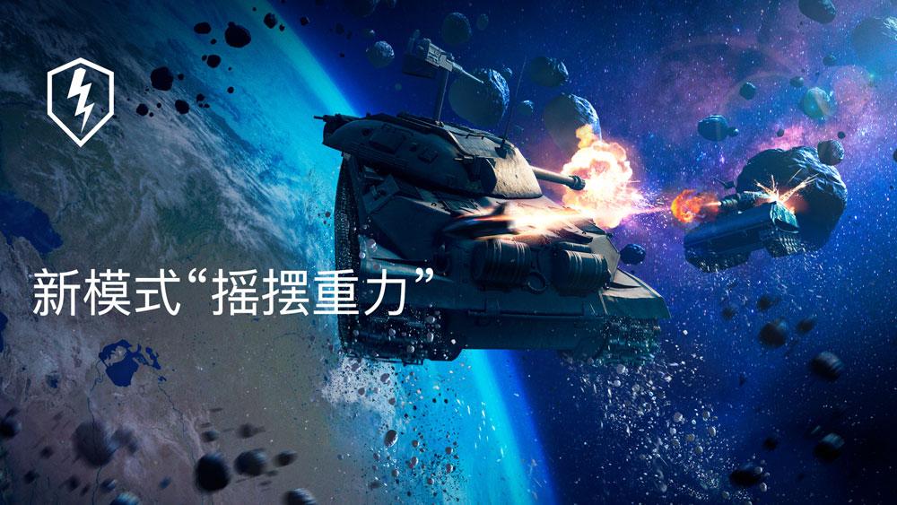 """《坦克世界闪击战》""""太空战""""模式上线 坦克飞天欢乐激战!"""