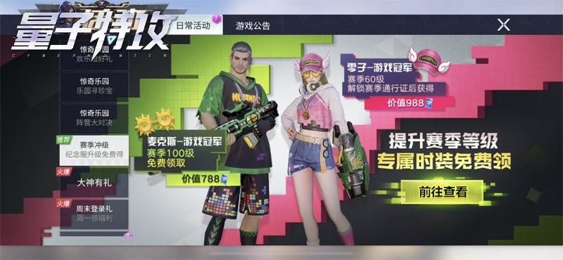 (图4)赛季冲级活动,全新套装免费拿