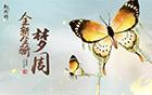 庄生晓梦迷蝴蝶,《轩辕剑龙舞云山》全新蝴蝶坐骑上线