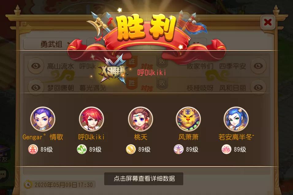 14届X9联赛地魁组勇武冠军