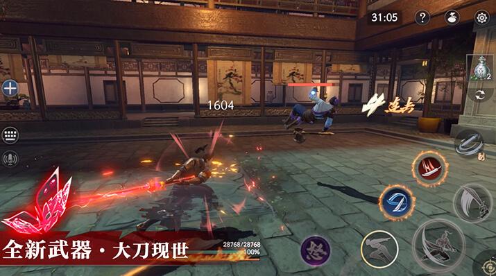 全新武器:大刀现世