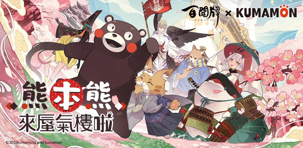 《陰陽師:百聞牌》x《熊本熊》聯動確定!