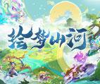 《梦幻西游》电脑版2020全新资料片