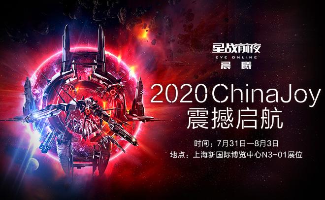 2020ChinaJoy震撼启航 《星战前夜:晨曦》多重福利等你拿
