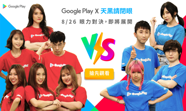 #GooglePlayTW 全能大挑戰 8/26 驚喜登場!