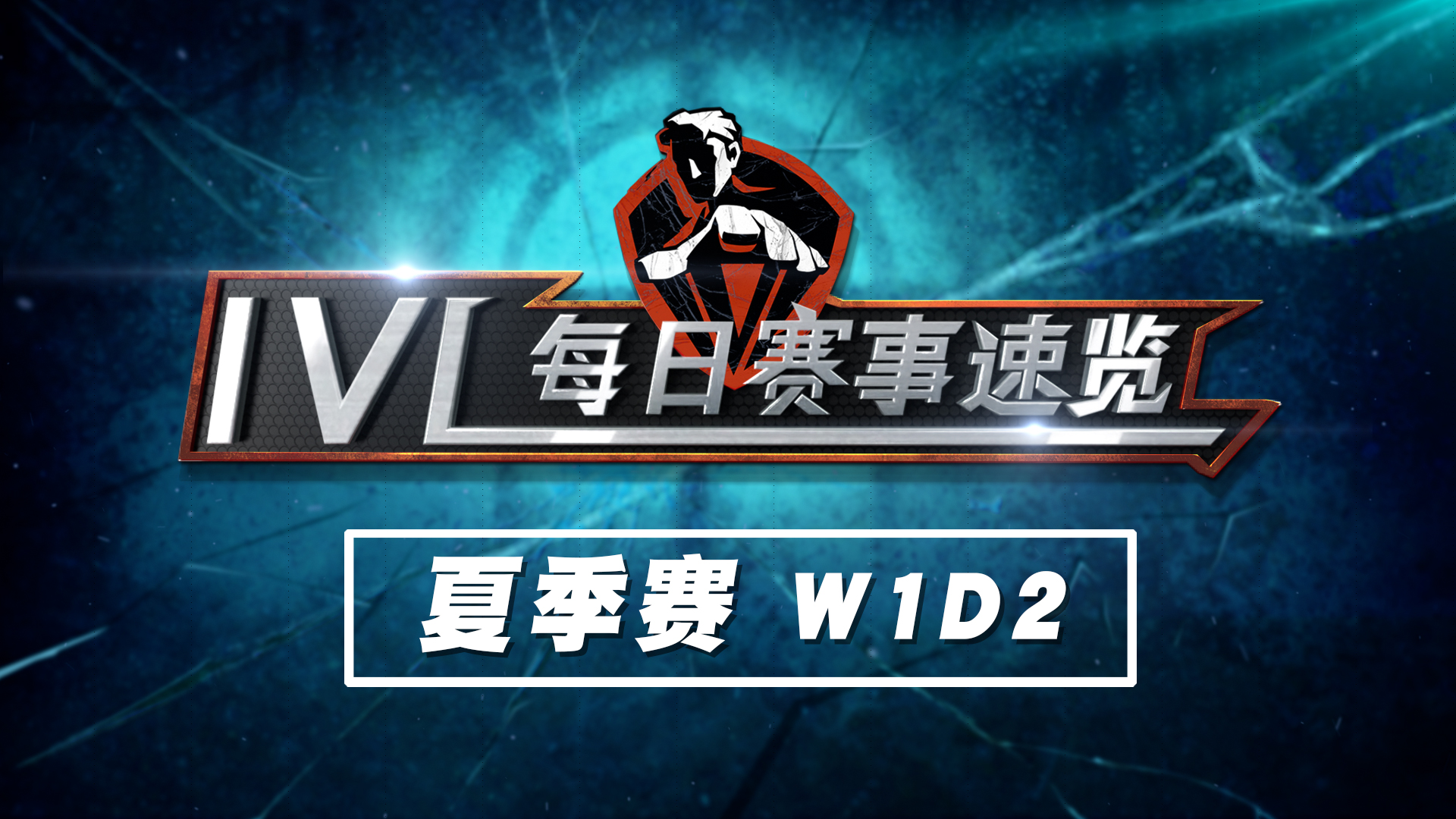 【2020IVL】夏季赛W1D2赛事速览