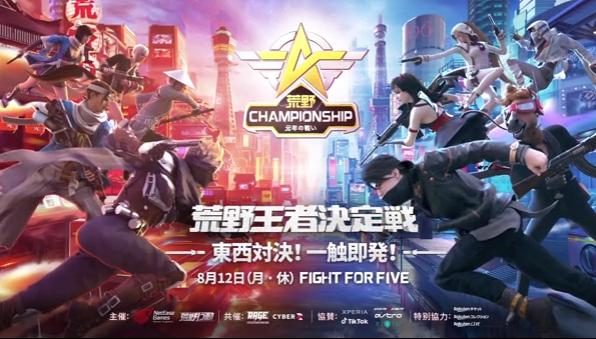 荒野Championship-元年の戦い- 荒野王者決定戦