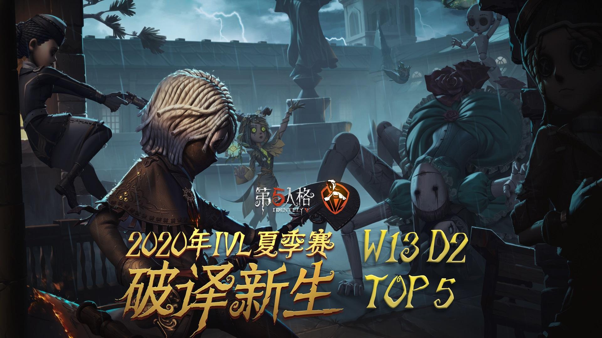 【2020IVL】W13D2 TOP5:DOU5_DX地下室惊艳守椅完成三抓