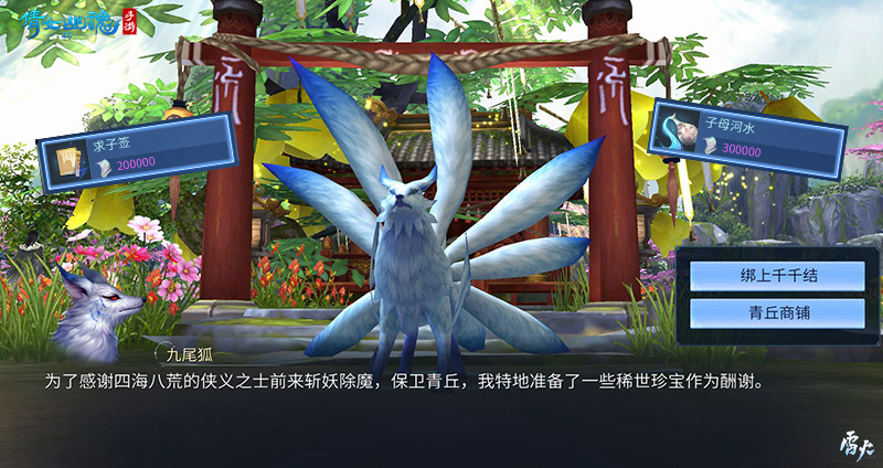 图2:罗云熙逛浪漫青丘