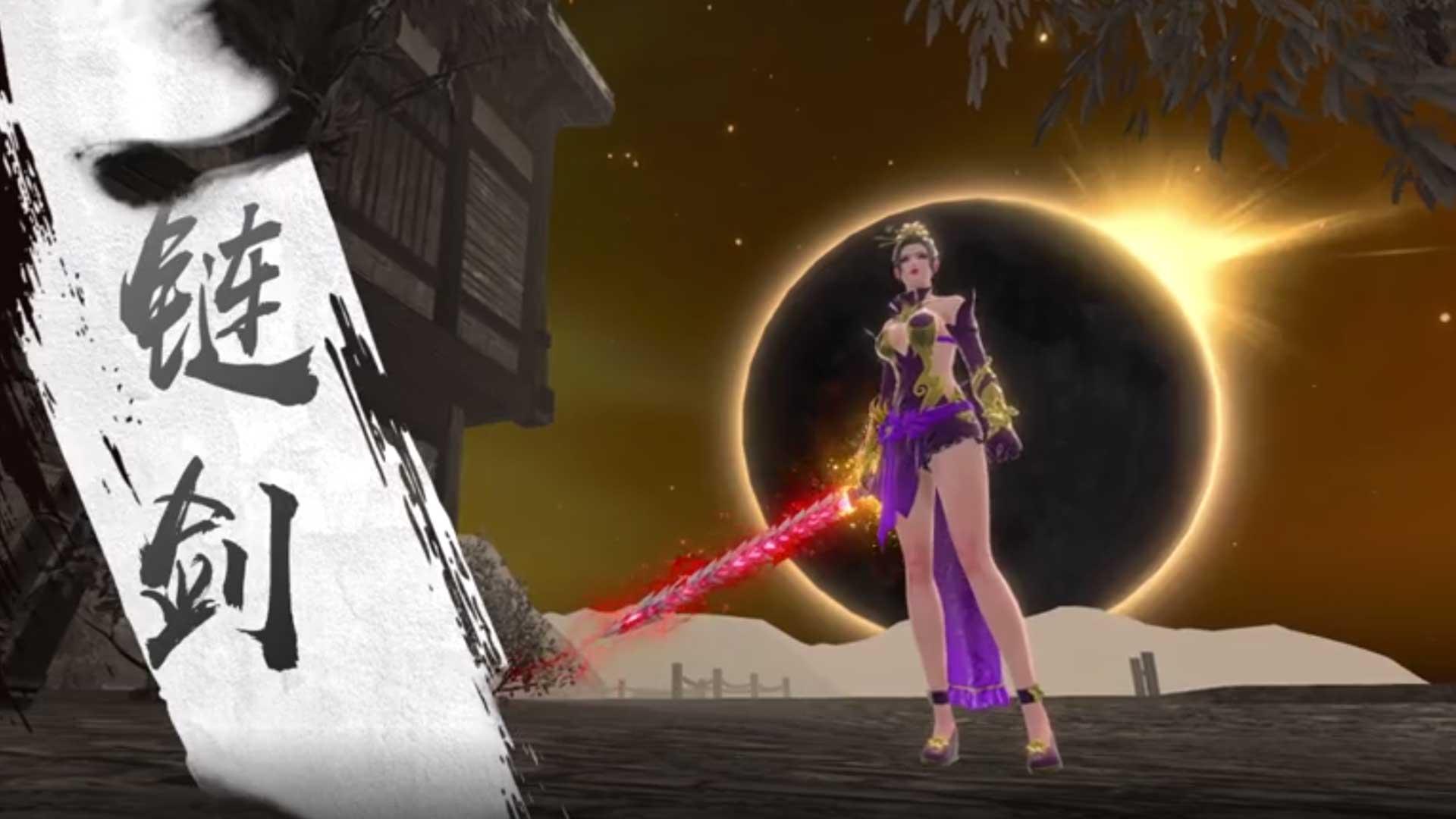 全新武器:链剑问情