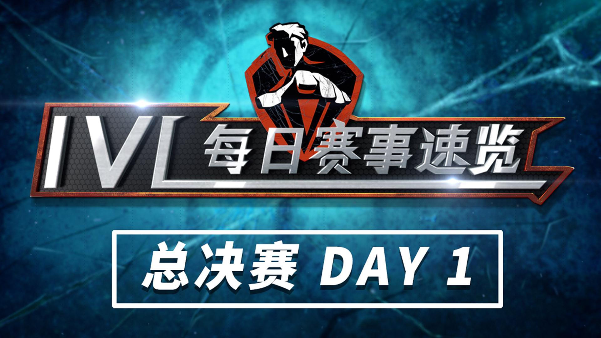 【2020IVL】夏季赛总决赛Day1 赛事速览