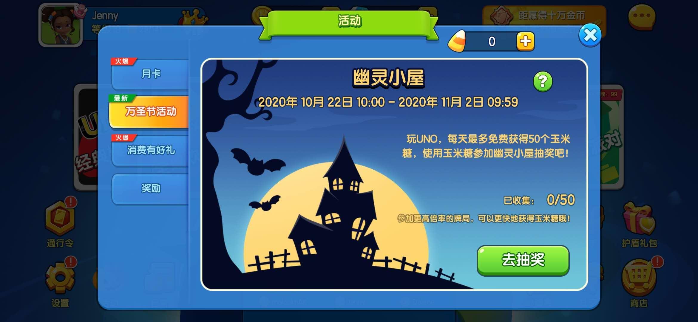 图1:快来幽灵小屋,参加万圣节抽奖大冒险