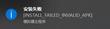 MuMu模拟器安装失败2