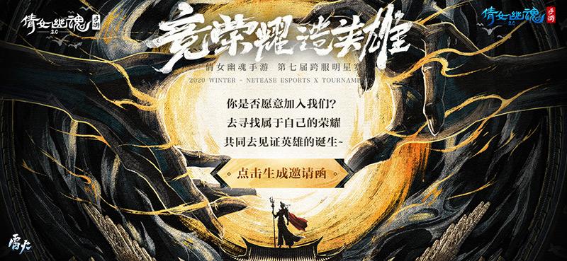 图2:倩女手游邀请三界勇士踏上荣耀之旅