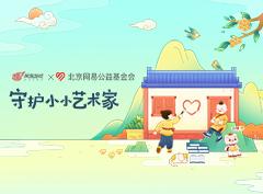 """""""乡村小小艺术家""""网易游戏积分公益开启!"""