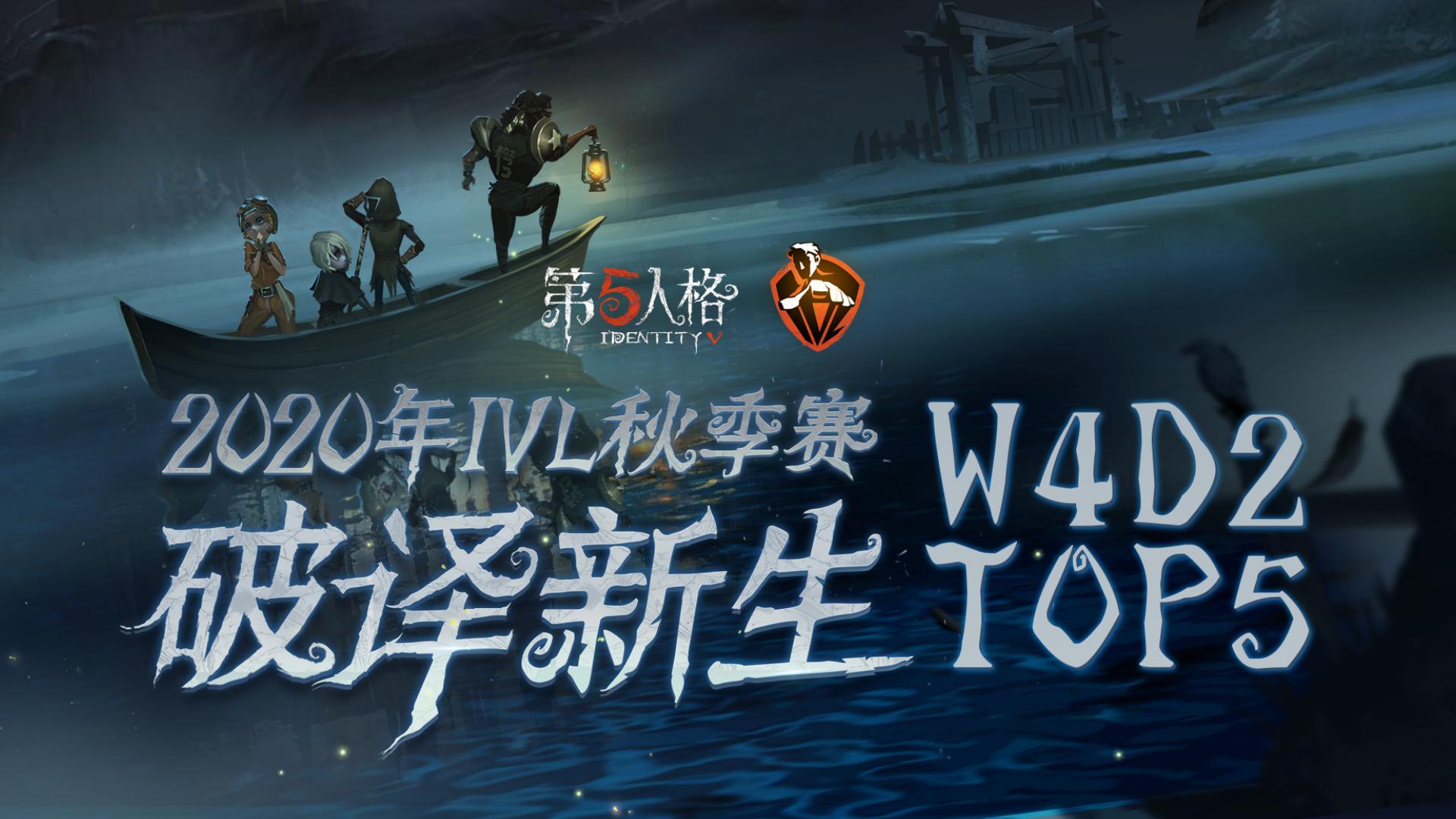 IVL秋季赛W4D2 TOP5:Wolves求生者狼性博弈