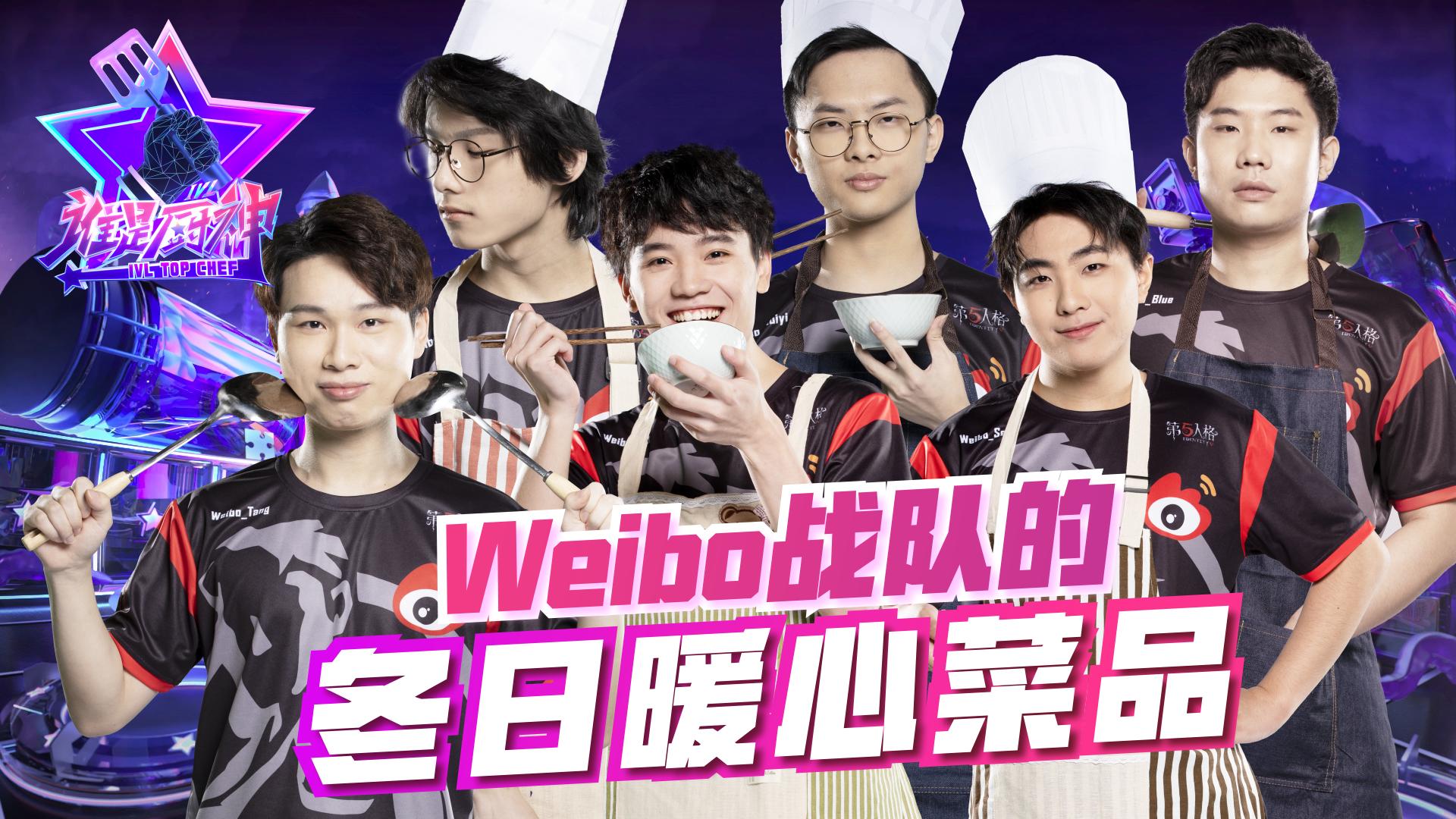 """【IVL谁是厨神】秋季赛第一期:Weibo战队暖心菜品""""你是我的眼"""""""