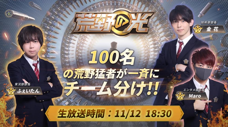 「荒野の光」100名選手 チーム分け生放送
