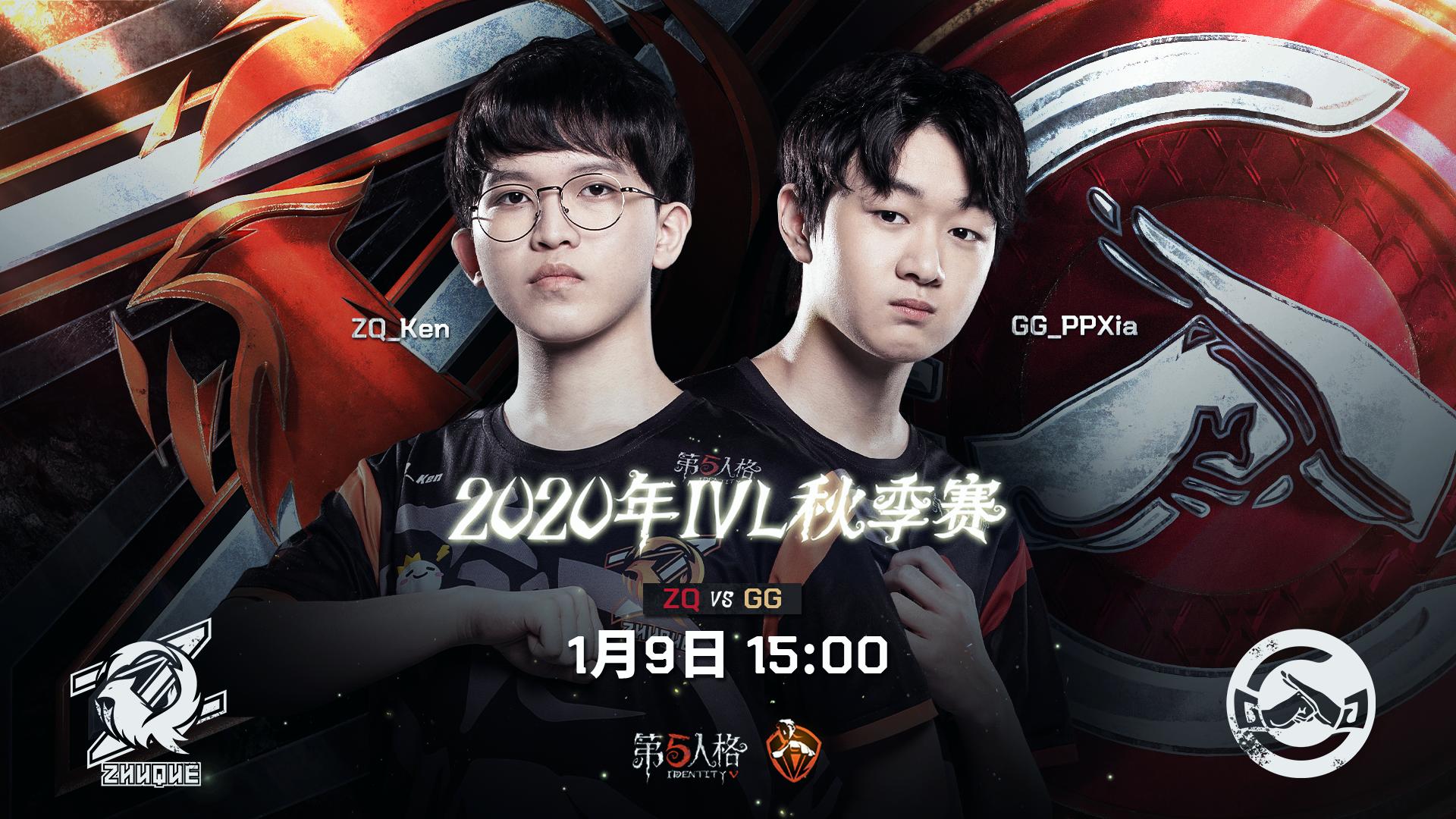 【2020IVL】秋季赛总决赛Day2录像 ZQ vs GG