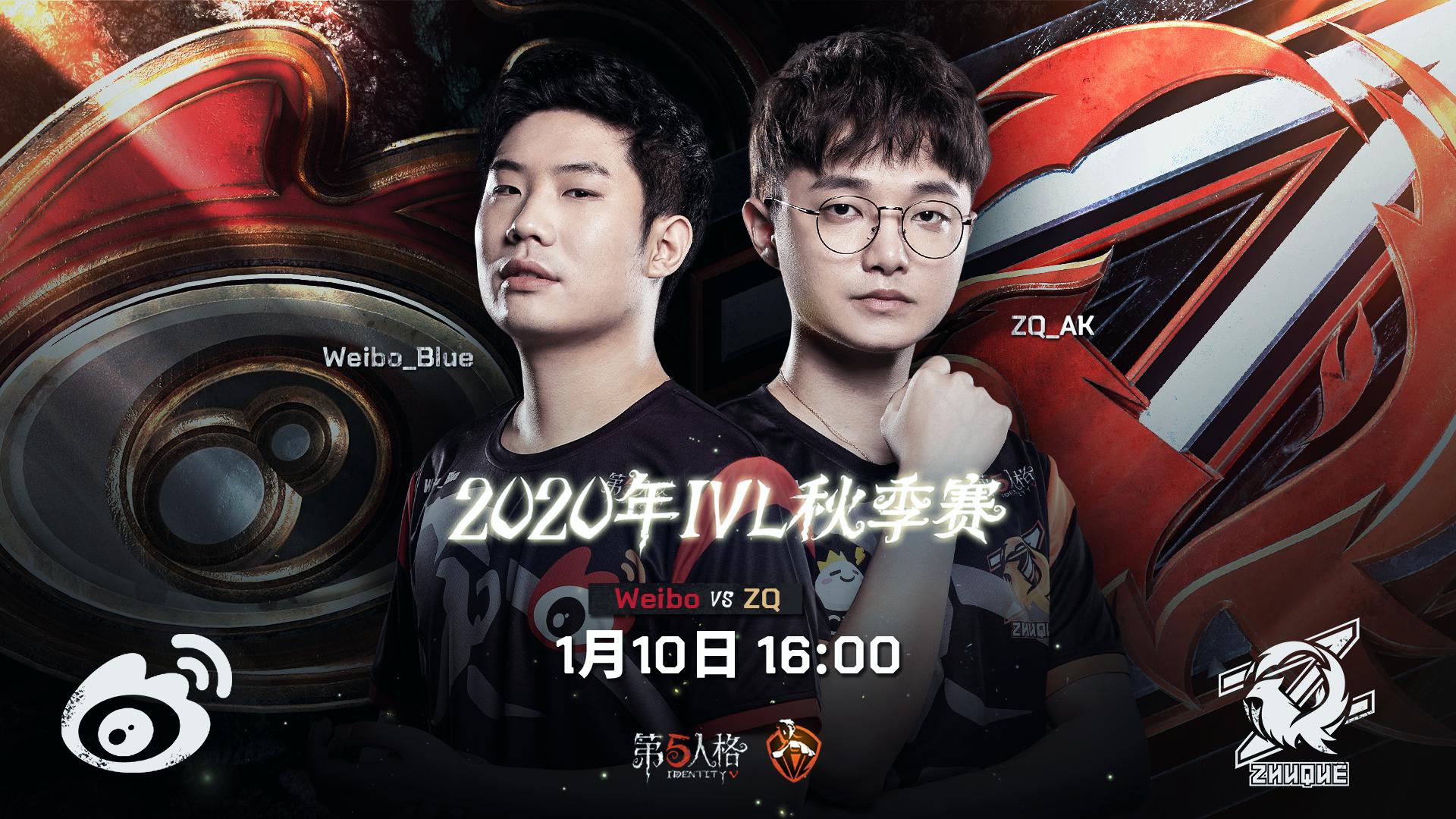 【2020IVL】秋季赛总决赛Day3录像 Weibo vs ZQ