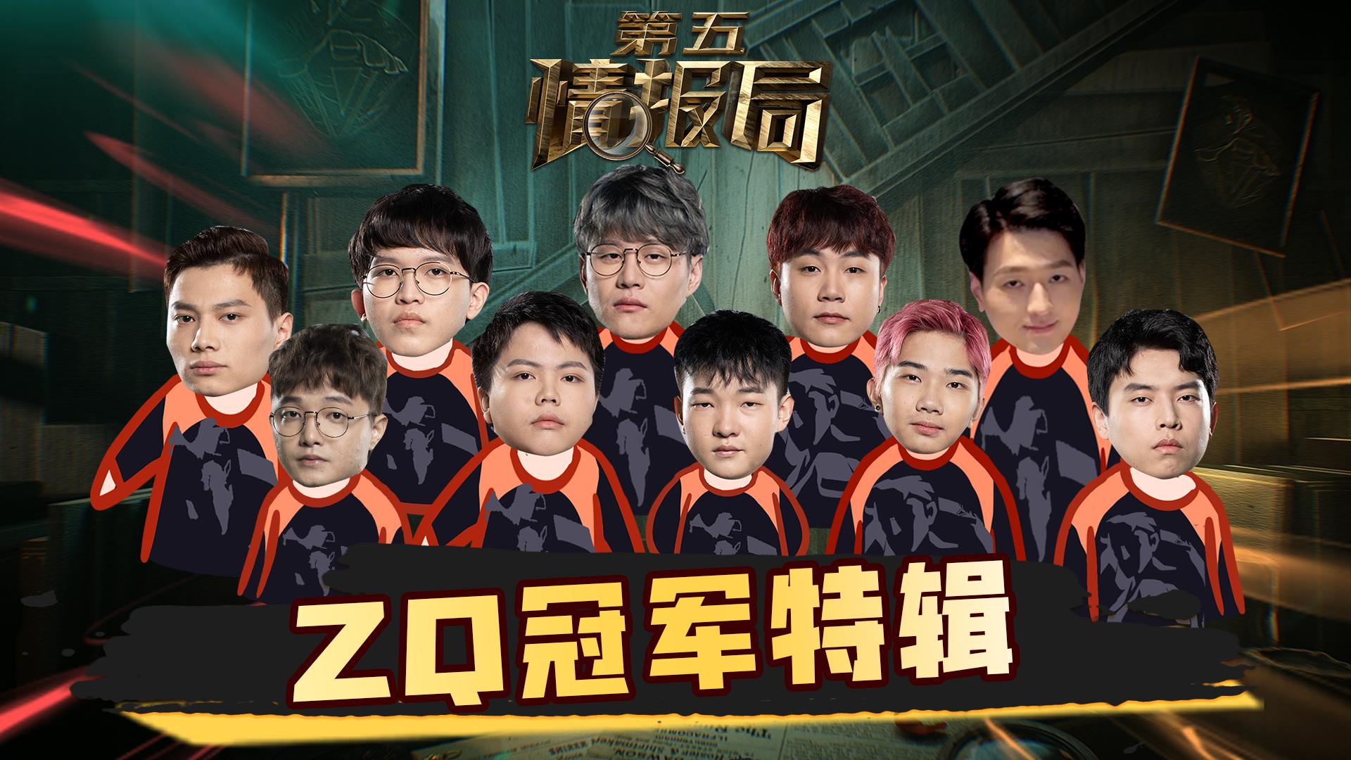 【第五情报局】IVL秋季赛第十期:ZQ冠军特辑