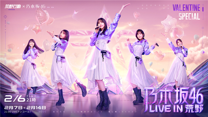 乃木坂46×『荒野行動』コラボライブ第2弾開催決定! 「乃木坂46 LIVE IN荒野〜Valentine Special〜」