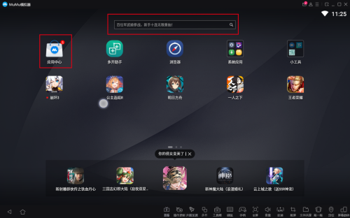 《斗罗大陆:武魂觉醒》PC版游戏攻略5