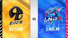 20210321 春季赛常规赛 RUSHB VS LNG.M