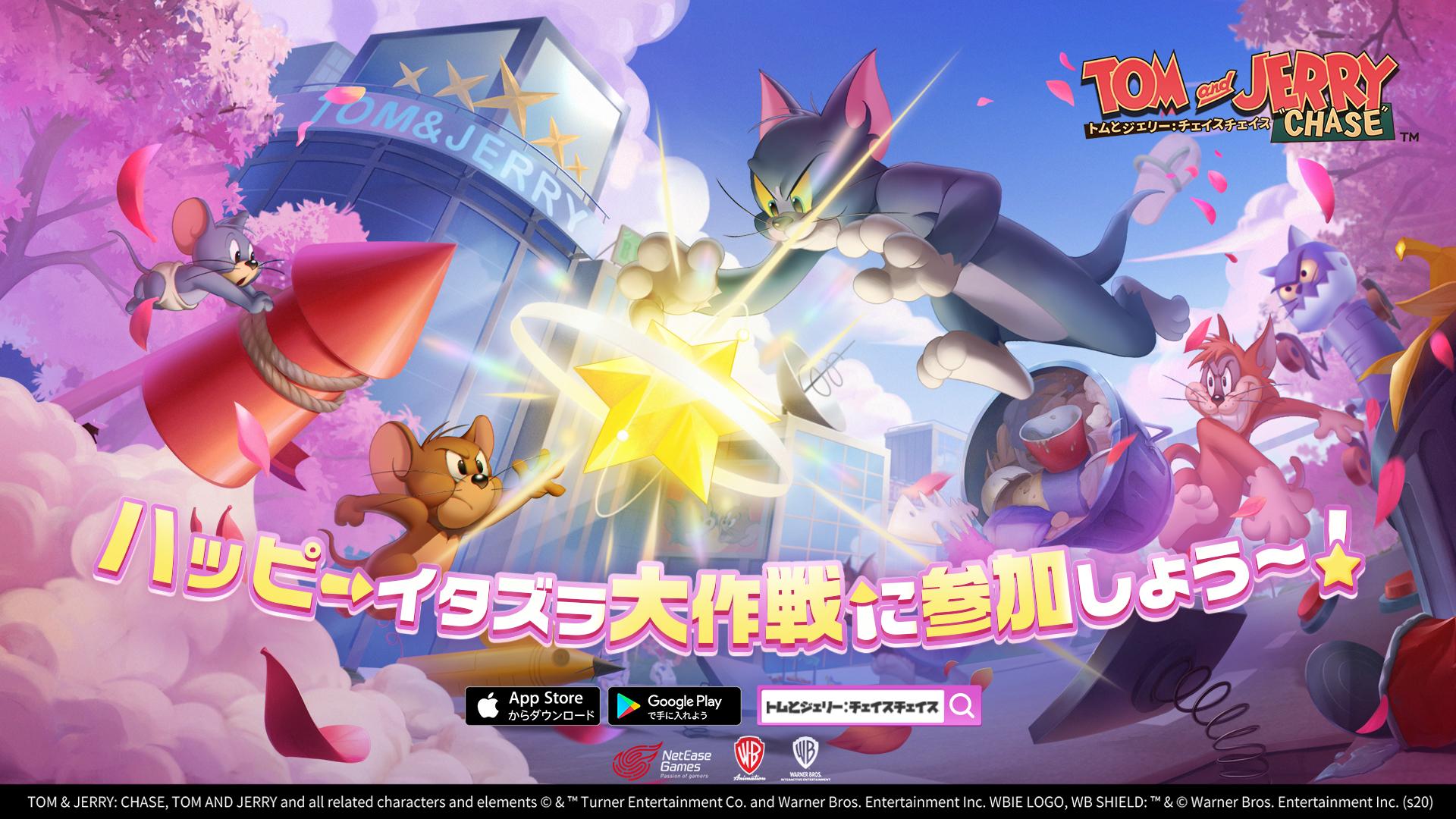 「トムとジェリー:チェイスチェイス」日本正式サービス開始! 新コンテンツ、豊富なボーナスが同時登場!