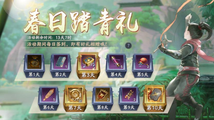 【3月31日全新资料片更新公告】群侠会金顶,佛光普照长夜楼!