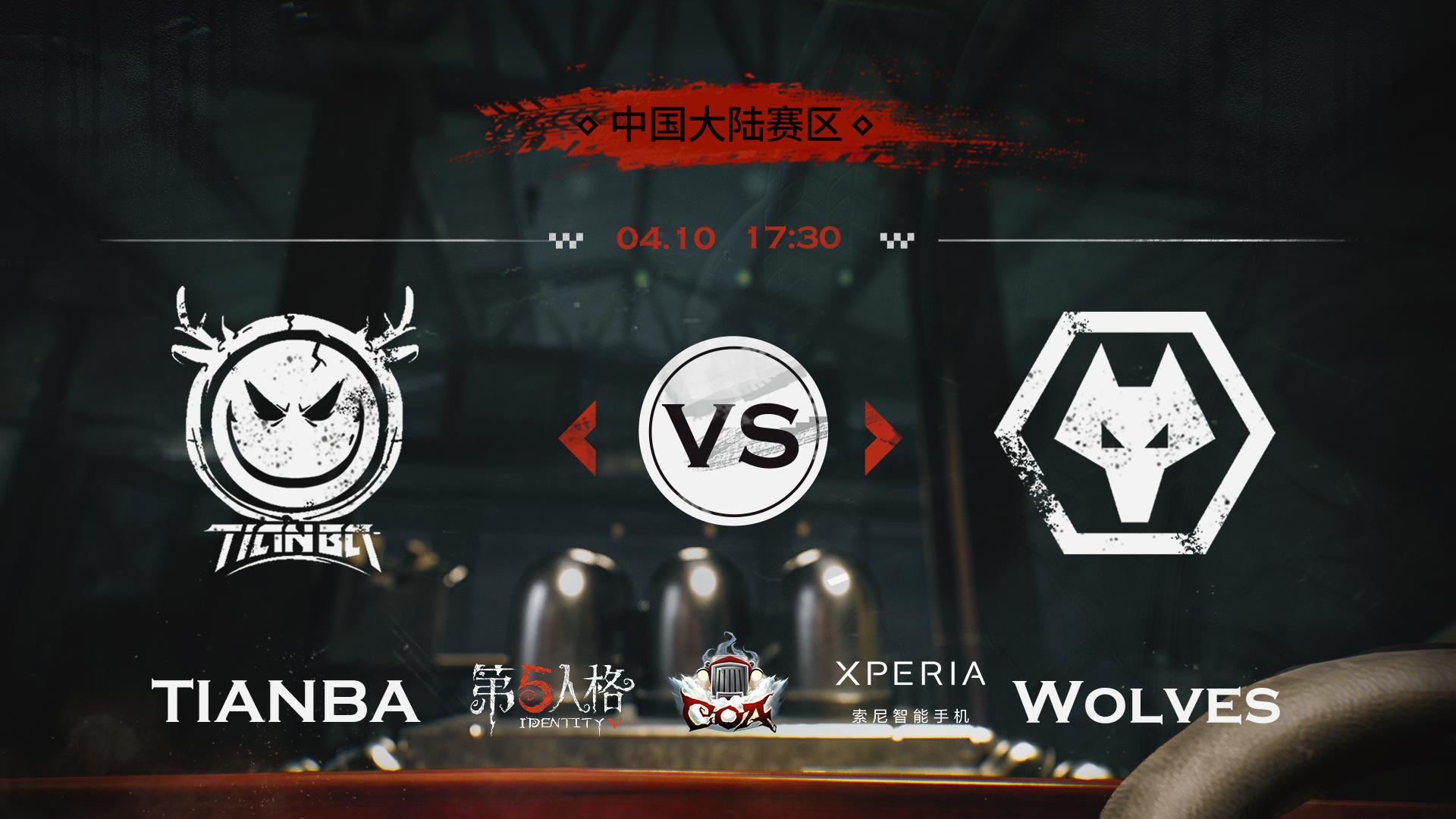 【深渊的呼唤Ⅳ】中国大陆赛区线上预选赛小组赛W4D1 TIANBA vs Wolves
