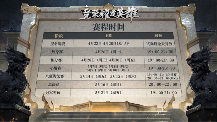 0428-竞荣耀造英雄赢15万元大奖,倩女手游第八届明星赛开启!(1)495
