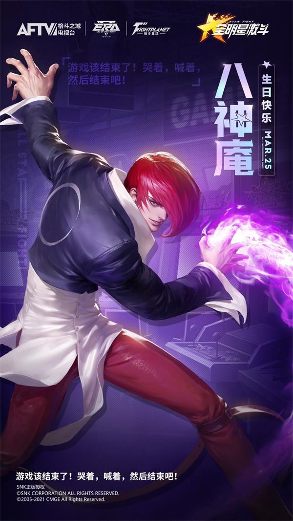 《全明星激斗》电脑版角色介绍——八神庵