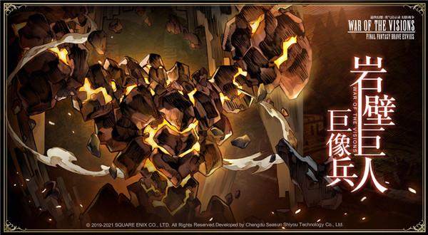 指环召唤《最终幻想:勇气启示录 幻影战争》 岩壁巨人巨像兵