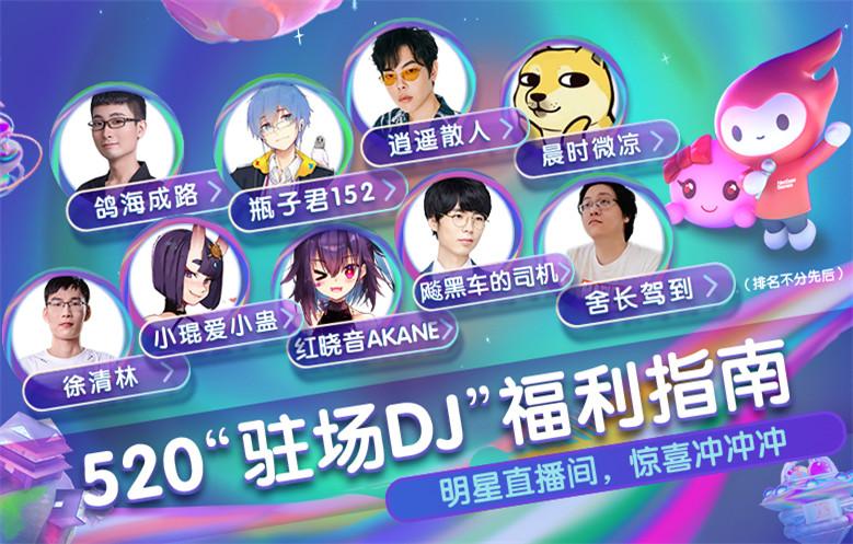 520驻场DJ带看指南,直播间福利冲冲冲!