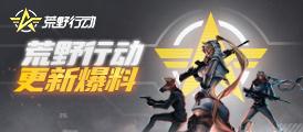 网易《荒野行动》官方网站-全新赛季S17启动! - 163