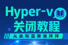 Hyper-V关闭教程