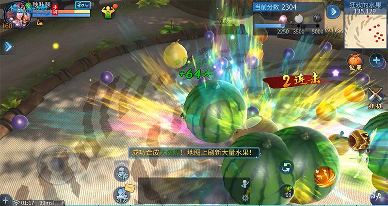 图2:激情碰撞合成大西瓜