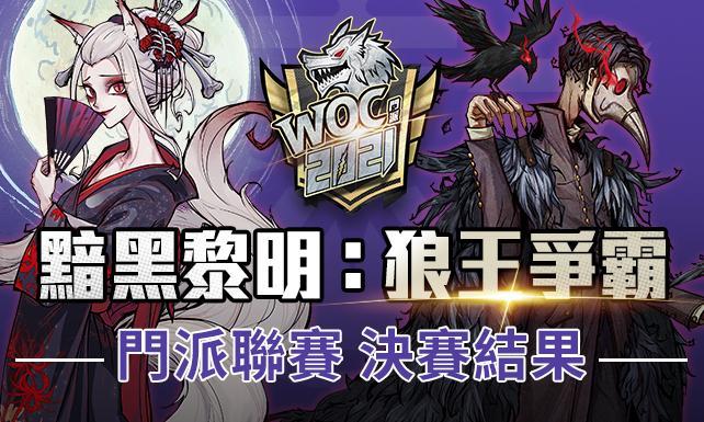 WOC 黯黑黎明:狼王爭霸 | 2021天黑請閉眼門派聯賽 【海選賽程】