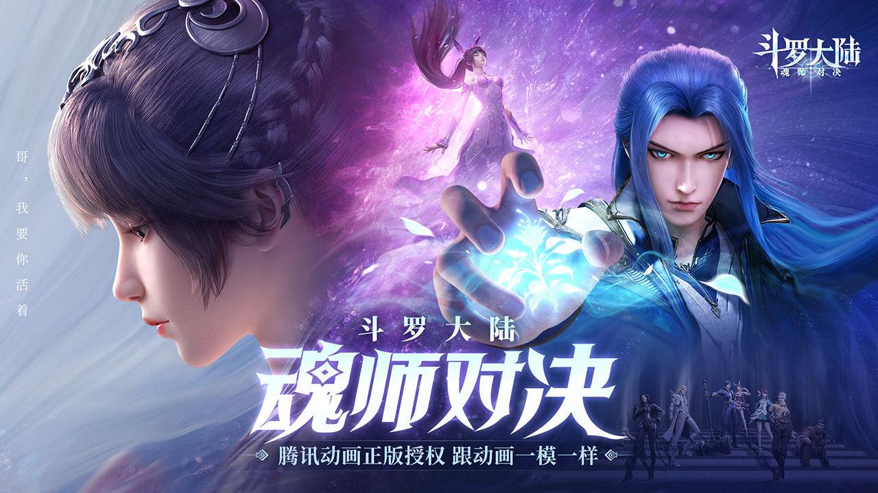 《斗罗大陆:魂师对决》PC电脑版1