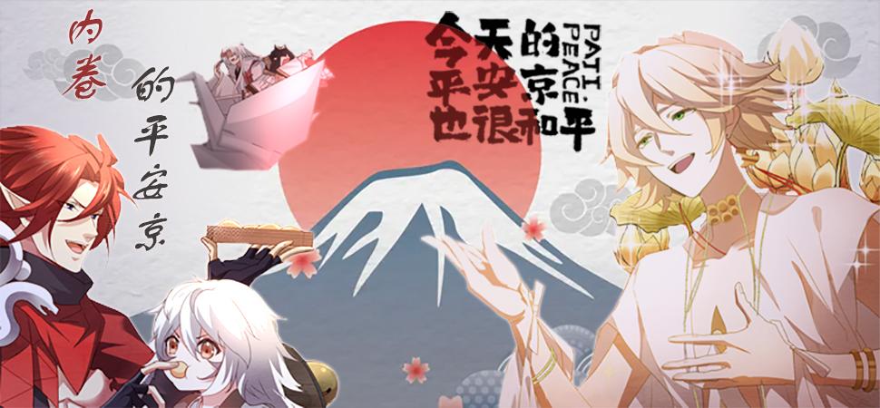 阴阳师同人漫画屋  今天的平安京也很和平-20210802