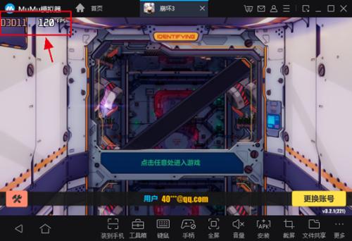 《逆水寒手游》电脑怎么玩?MuMu模拟器键位、高帧设置、流畅运行教程
