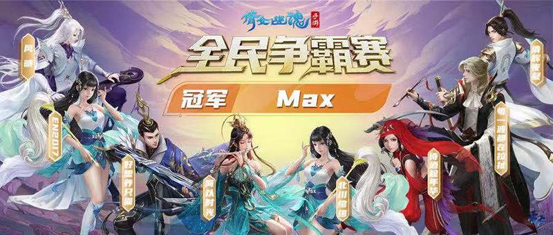 图4:【Max】战队成员