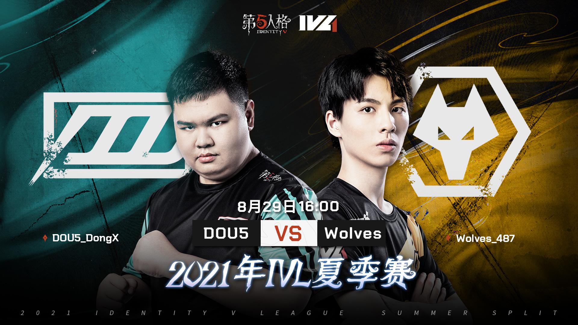 【2021IVL】夏季赛总决赛Day3录像 DOU5 vs Wolves